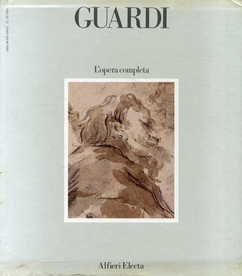 アントニオ・グアルディ画集 Guardi 3冊組/Antonio Morassi
