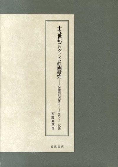 十五世紀プロヴァンス絵画研究 祭壇画の図像プログラムをめぐる一試論/西野嘉章