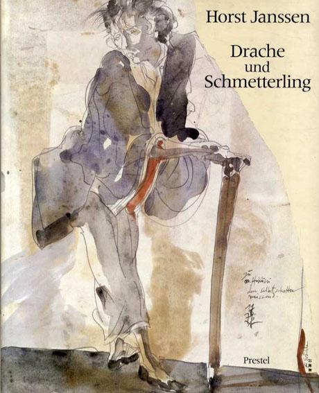 ホルスト・ヤンセン画集 龍と蝶 Drache und Schmetterling. Zeichnungen und Radierungen nach japanischen Vorbildern/Horst Janssen