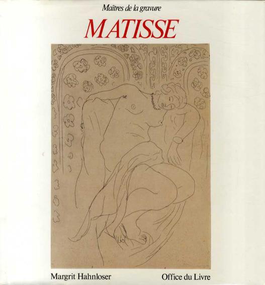 アンリ・マティス Matisse Maitres de la Gravure/Margrit Hahnloser