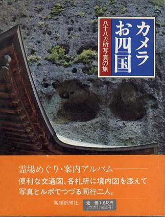 カメラお四国 八十八カ所写真の旅/汲田栄功