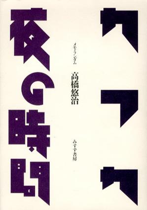 カフカ/夜の時間 メモ・ランダム/高橋悠治