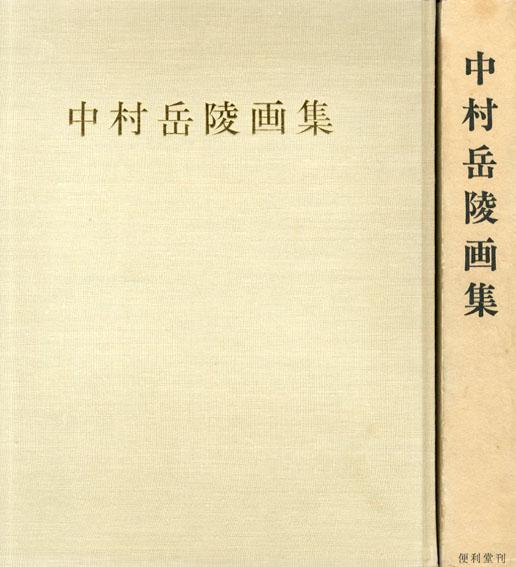 中村岳陵画集/