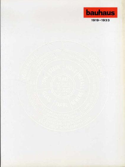 バウハウス展 Bauhaus 1919-1933/