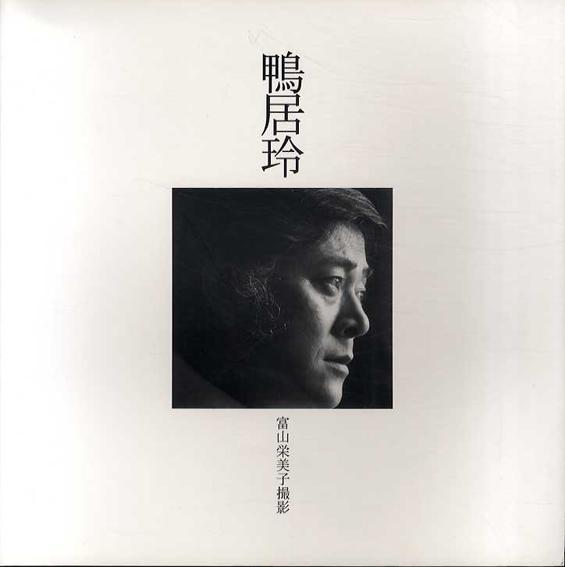鴨居玲写真集/富山栄美子撮影