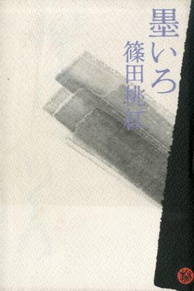 墨いろ/篠田桃紅