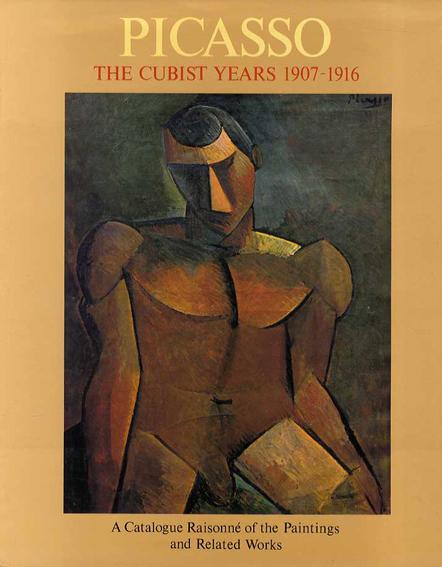 パブロ・ピカソ カタログ・レゾネ Picasso: The Cubist Years 1907-16 A Catalogue Raisonne of the Paintings and Related Works/Pierre Daix文 Pierre Daix/Joan Rosselet編