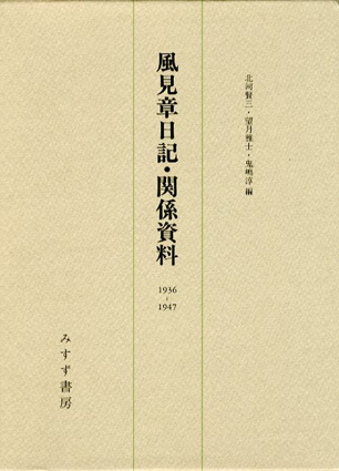 風見章日記・関係資料 1936-1947/北河賢三編/望月雅士/鬼嶋淳編