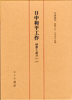 日中和平工作 回想と証言 1937-1947/今井武夫 今井貞夫/高橋久志監修