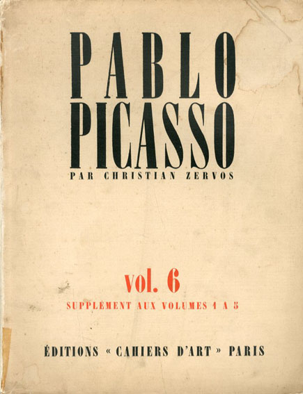 パブロ・ピカソ ゼルボス(カタログレゾネ)6巻 Pablo Picasso Supplement Aux Volumes 1 A 5/Christian Zervos