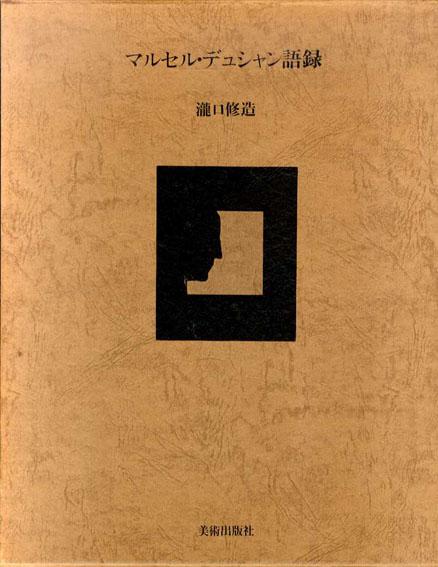 マルセル・デュシャン語録 新版/瀧口修造