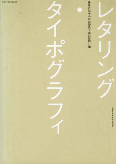 レタリング・タイポグラフィ/後藤吉郎/小宮山博史/山口信博編