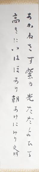 土屋文明歌幅/Bunmei Tsuchiya