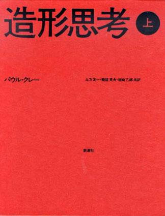 造形思考 上下揃/パウル・クレー 土方定一/菊盛英夫/坂崎乙郎共訳