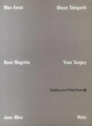 5人のシュルレアリストとヴォルス展/瀧口修造/ Max Ernst/Yves Tanguy/Rene Magritte/Joan Miro/Wols