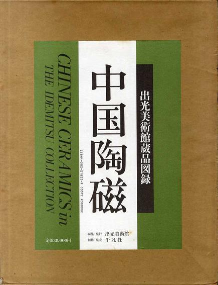 中国陶磁 出光美術館蔵品図録/