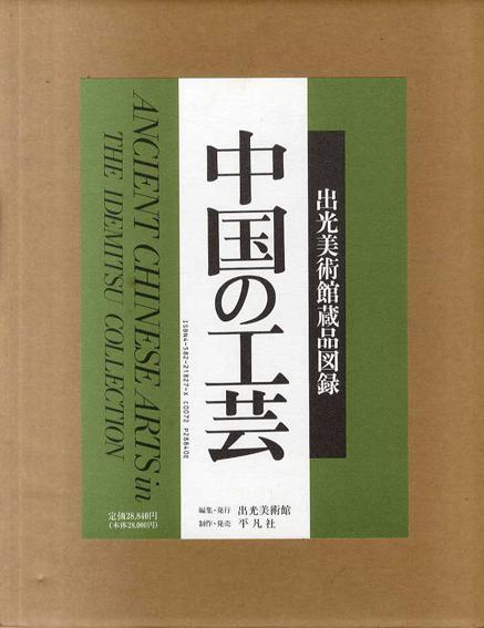 中国の工芸 出光美術館蔵品図録/出光美術館編