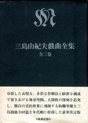 三島由紀夫戯曲全集 全2巻揃/三島由紀夫