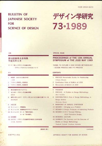 デザイン学研究 73号1989 第10回春季大会特集/