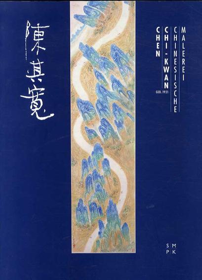 陳其寛 Chen Chi-Kwan Chinesische Malerei/Uta Rahman-Steinert