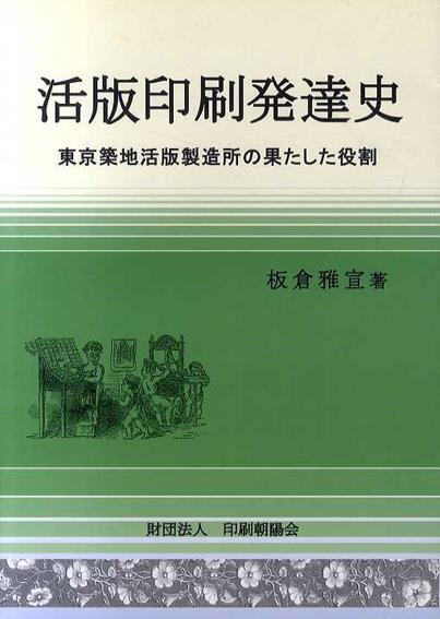 活版印刷発達史 東京築地活版製造所の果たした役割/板倉雅宣