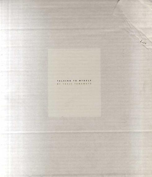ヨウジヤマモト Yohji Yamamoto: Talking to Myself 2冊揃/Yohji Yamamoto/Carla Sozzani/Kiyokazu Washida