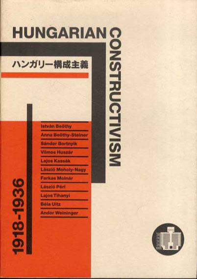 ハンガリー構成主義1918-1936/モホリ=ナジ/シュテイネル/カッシャーク/ボルトニク/ティハニ/ウイツ他収録