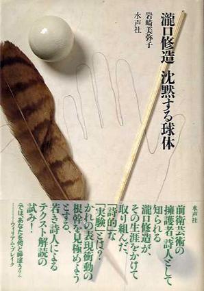 瀧口修造 沈黙する球体/岩崎美弥子
