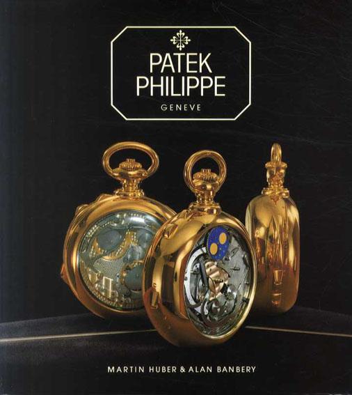 パテック・フィリップ 懐中時計編 Patek Philippe Geneve./Martin Huber/Alan Banbery