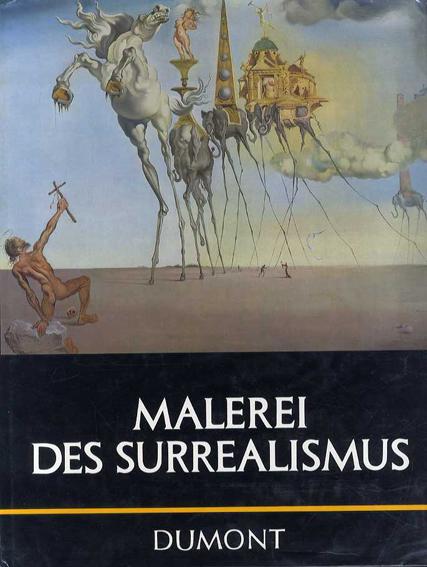シュルレアリスムの絵画 Malerei des Surrealismus/マックス・エルンスト/サルバドール・ダリ/ルネ・マグリット他収録