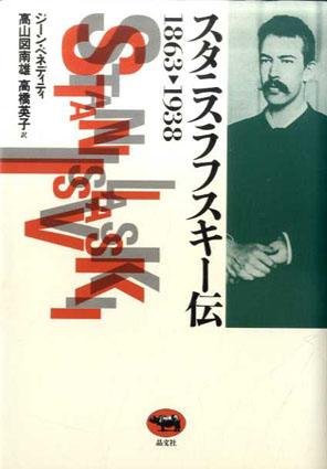 スタニスラフスキー伝1863‐1938/ジーン・ベネディティ 高山図南雄/高橋英子訳