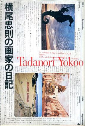 横尾忠則の画家の日記/横尾忠則