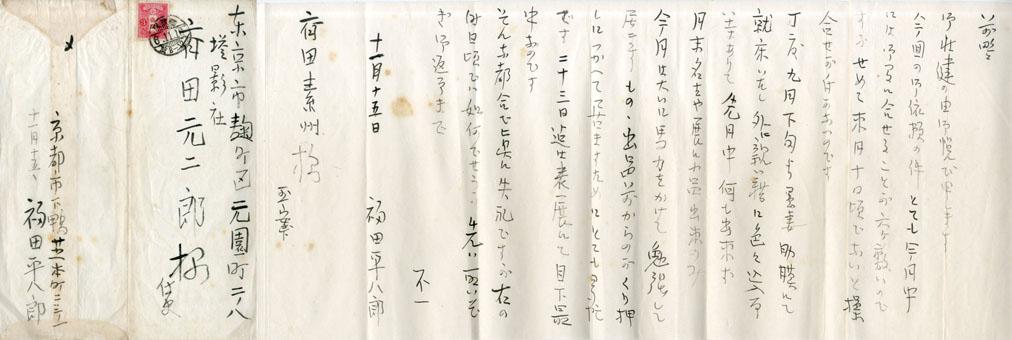 福田平八郎書簡/Heihachiro Fukuda