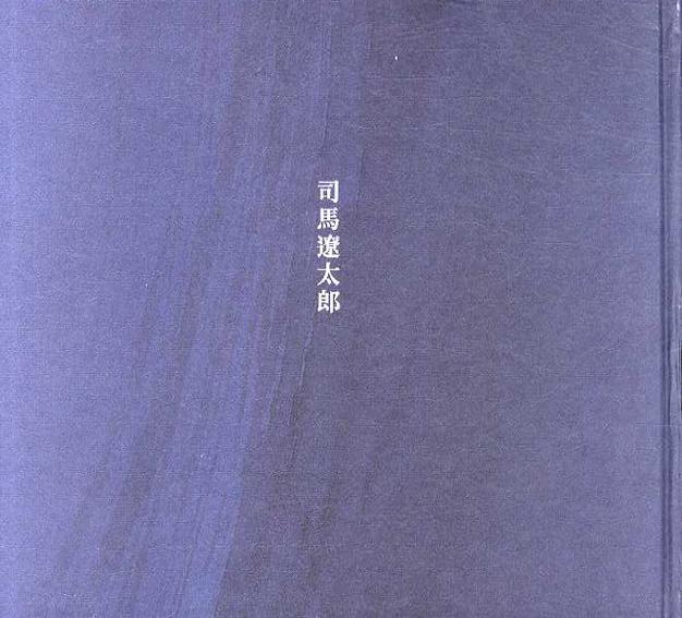 司馬遼太郎/
