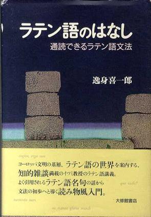 ラテン語のはなし 通読できるラテン語文法/逸身喜一郎