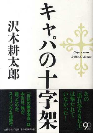 キャパの十字架/沢木耕太郎