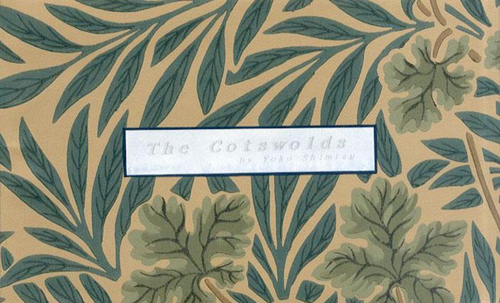 コッツウォールズの旅 モリス巡礼II The Cotswolds /清水洋子画・文