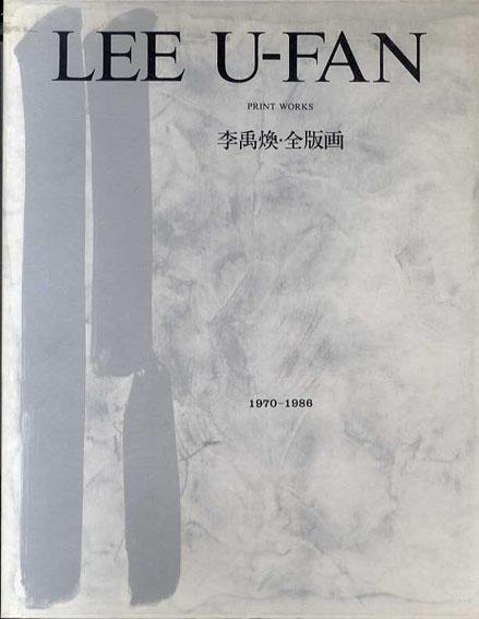李禹煥・全版画 1970-1986/白田貞夫