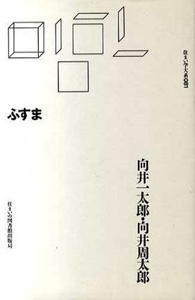 ふすま 住まい学大系081/向井一太郎/向井周太郎