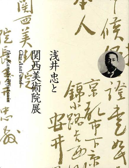 浅井忠と関西美術院展/