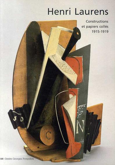 アンリ・ローレンス Henri Laurens: Constructions et Papiers Colles 1915-1919/Henri Laurens