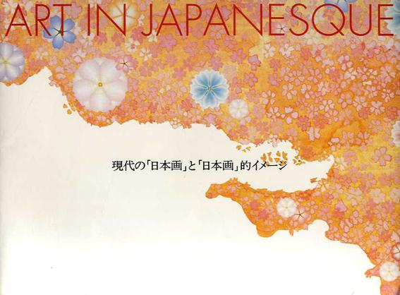 Art In Japanesque 現代の「日本画」と「日本画」的イメージ/