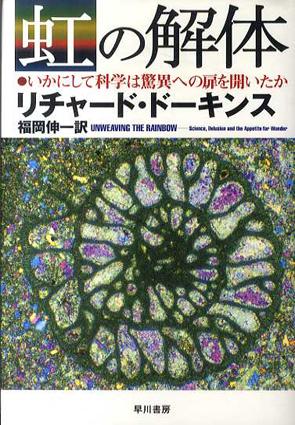 虹の解体―いかにして科学は驚異への扉を開いたか/リチャード・ドーキンス 福岡伸一訳