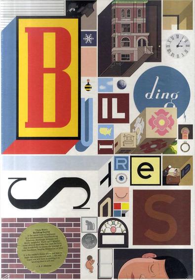 クリス・ウェア Building Stories/Chris Ware
