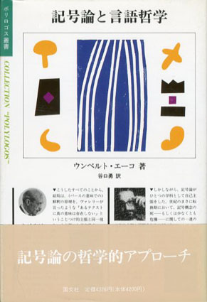 記号論入門 記号概念の歴史と分析 /ウンベルト・エコ 谷口伊兵衛訳