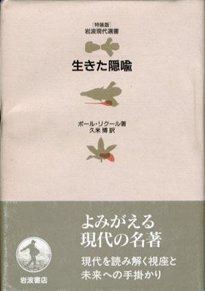 生きた隠喩 特装版 岩波現代選書/ポール・リクール 久米博訳