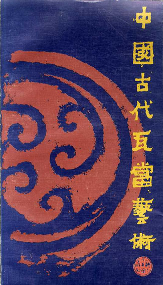 中国古代瓦当芸術/楊力民