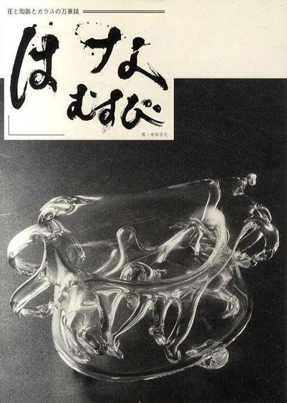 はなむすび 花と陶器とガラスの万華鏡/中川幸夫/三輪和彦/高橋禎彦