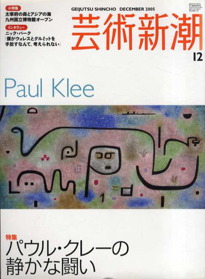 芸術新潮 2005.12 パウル・クレーの静かな闘い/