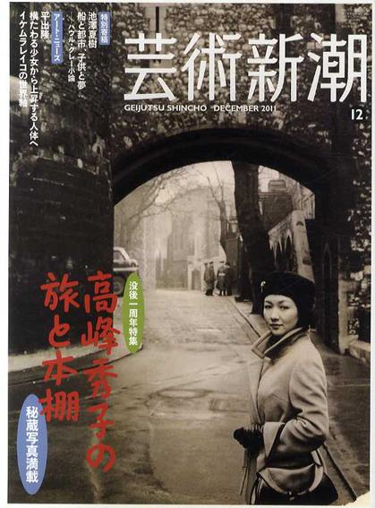 芸術新潮 2011.12 高峰秀子の旅と本棚/